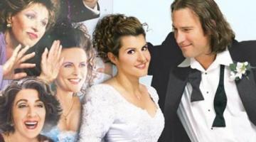 Έρχεται το «Γάμος αλά ελληνικά 2»