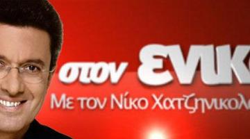 """Απόψε στις 23:15 """"Στον ενικό"""" με τον Νίκο Χατζηνικολάου"""