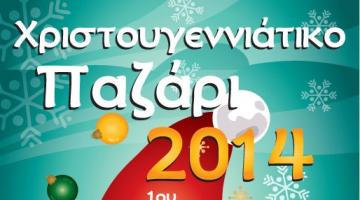 Χριστουγενιάτικο Παζάρι από το 1ο Δημ. Σχολείο Ελληνικού