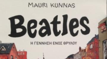 Η ιστορία των Μπήτλς (Beatles) σε κόμικ που δεν είναι κόμικ!