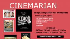 Σινεφίλ παρωδίες και ανατροπές στο Cinemarian