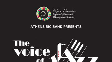 Συναυλία της Big Band του Δήμου Αθηναίων στην Τεχνόπολη
