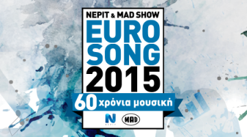Απόψε ο ελληνικός τελικός για τη  Γιουροβίζιον