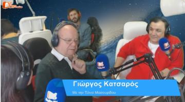 Σύντομα σχόλια για τον Γιώργο Κατσαρό καλεσμένο στον ngradio