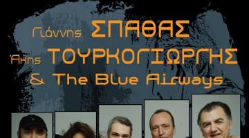 Γιάννης Σπάθας – Άκης Τουρκογιώργης & The Blue Airways live στις 5 Ιουνίου