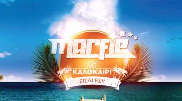 Νέο τραγούδι από την Marfie: Το Καλοκαίρι (Είσαι Εσύ)