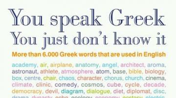 6.000 ελληνικές Λέξεις