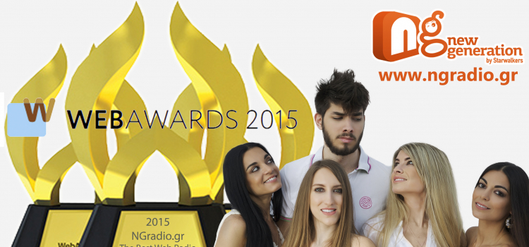 O NGradio.gr μεγάλος νικητής των 2015 WEBAWARDS