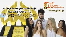 O NGradio.gr Παγκόσμιος Πρωταθλητής των 2015 WEBAWARDS