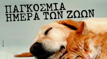 Εκδήλωση για την παγκόσμια ημέρα των ζώων