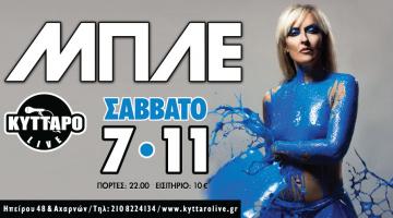 Οι ΜΠΛΕ εμφανίζονται στη σκηνή του ΚΥΤΤΑΡΟ Live Club