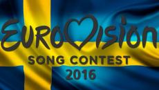 Eurovision 2016: Η Αυστραλία θα διαγωνιστεί και στην Σουηδία