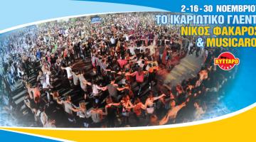 """Το μεγάλο """"ΙΚΑΡΙΩΤΙΚΟ ΓΛΕΝΤΙ"""" στο ΚΥΤΤΑΡΟ Live Club: Νίκος Φάκαρος & οι Musicaroi"""