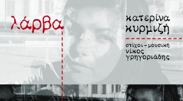 Κατερίνα Κυρμιζή – Νίκος Γρηγοριάδης live @ PassPort Art