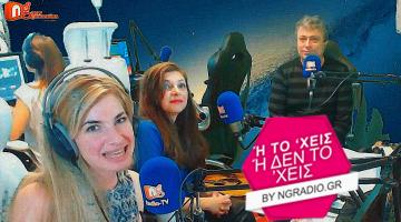 Κατερίνα Κυρμιζή & Νίκος Γρηγοριάδης – Βγαίνει η βαρκούλα @ NGradio