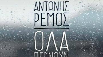"""Ακούστε την ελληνική εκδοχή του """"Grande Amore"""" των IL Volo από τον Αντώνη Ρέμο"""