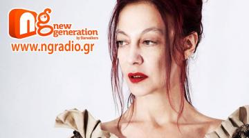 Η Δήμητρα Χατούπη στον NGradio