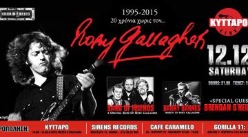 20 χρόνια χωρίς τον Rory Gallagher 1995-2015 – Κύτταρο Club 12/12