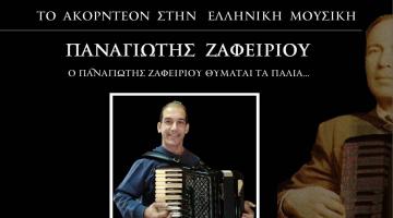 Ο Παναγιώτης Ζαφειρίου Θυμάται τα παλιά… -το ακορντεόν στην ελληνική μουσική-