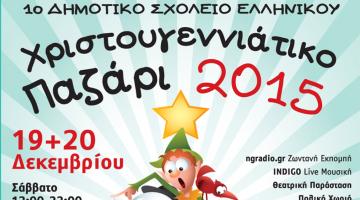 LIVE ο NGradio με καλεσμένο τον Κώστα Αγέρη στο Χριστουγεννιάτικο Παζάρι του 1ου Δημοτικού Σχολείου Ελληνικού