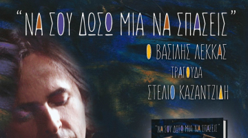 O Βασίλης Λέκκας τραγουδά Στέλιο Καζαντζίδη @ ΙΑΝΟΣ Σάββατο 23/1