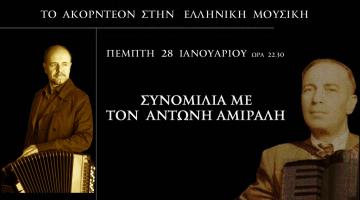 Ηρακλής Βαβάτσικας «συνομιλία με τον Αντώνη Αμιράλη» το ακορντεόν στην ελληνική μουσική-