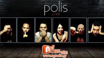 Η συνέντευξη των Polis στον NGradio