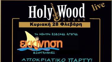 """ΑΠΟΚΡΙΑΤΙΚΟ ΠΑΡΤΥ & """"Makis Tsigantes Band"""" live @ HolyWood Stage!"""