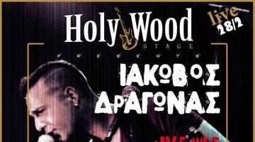 Ιάκωβος Δραγώνας feat. barefoot live @ HolyWood Stage!