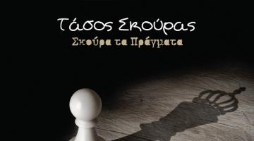 Τάσος Σκούρας – «Σκούρα τα πράγματα»  από το νέο ομώνυμο cd