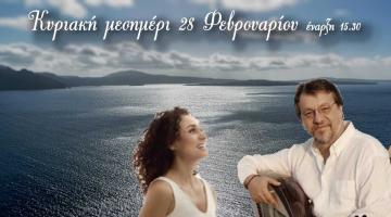 Χρίστος Τσιαμούλης, Καίτη Κουλλιά «Πολίτικο Αιγαιοπελαγίτικο γλέντι» @ Πέραν