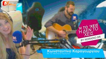 Κωνσταντίνος Καραγεωργίου live @ NGradio.gr