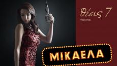 Η Μικαέλα Δαρμάνη για δεύτερη σεζόν στο Θέσις 7