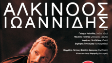 Αλκίνοος Ιωαννίδης Live στο ΚΥΤΤΑΡΟ για 4 «συλλεκτικές» εμφανίσεις!