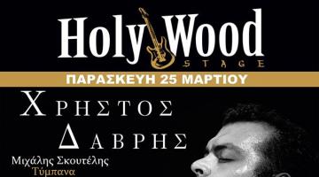 Ο Χρήστος Δάβρης στο HolyWood Stage