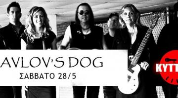 Pavlov's Dog στο ΚΥΤΤΑΡΟ 28 Μαΐου και τρελαίνομαι!