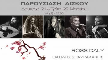 Συναυλία Ross Daly – Βασίλη Σταυρακάκη @ Πέραν, το καφέ αμάν της πόλης