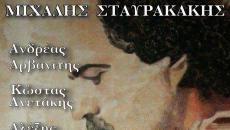Ο Μιχάλης Σταυρακάκης στο «Πέραν»