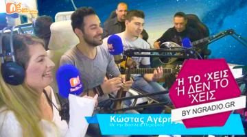 Ο Κώστας Αγέρης ζωντανά @ NGradio.gr