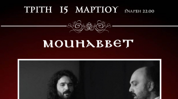 «Mouhabbet» @ Πέραν, το καφέ αμάν της πόλης