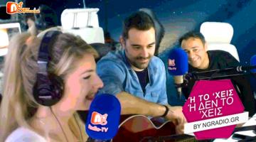 Οι No Sequence ζωντανά @ NGradio.gr