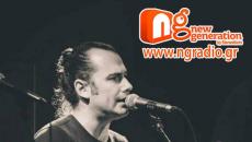 Ο Γιάννης Τσέρος δίνει συνέντευξη στον NGradio