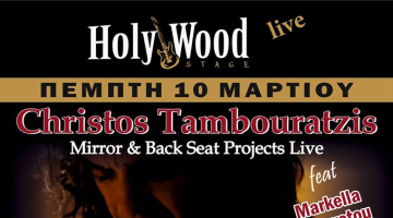 Χρήστος Ταμπουρατζής Mirror & Back Seat Projects @ Holywood Stage