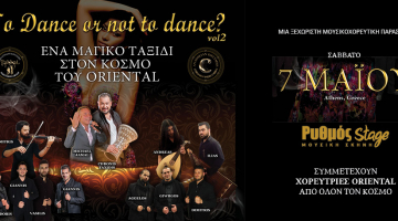 «To Dance or Not to Dance?» @ Ρυθμός Stage Σάββατο 7/5