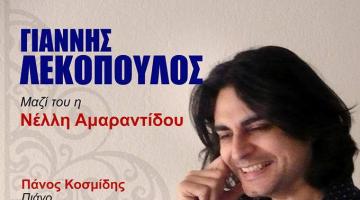 Ο Γιάννης Λεκόπουλος,  στις 15/4 σε ένα «Ταξίδι Ψυχής» – Μουσική σκηνή Ξέφωτο