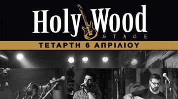 Μπακlove_us live @ HolyWood Stage!