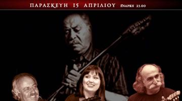 Αγάθωνας, Μανώλης Δημητριανάκης, Κατερίνα Τσιρίδου «μπουζούκι μου διπλόχορδο»
