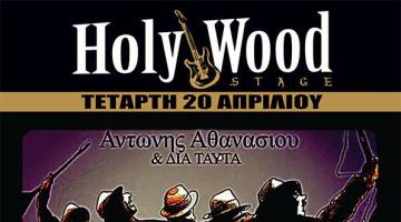 Αντώνης Αθανασίου και «Δια Ταύτα» Special Guest Ερασμία Μάνου @ HolyWood Stage!