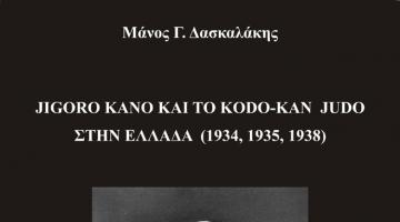 Ο Jigoro Kano και το Kodokan Judo στην Ελλάδα  Διάλεξη και παρουσίαση βιβλίου