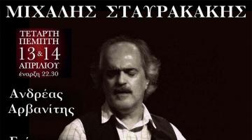 Ο Μιχάλης Σταυρακάκης @ «Πέραν» 13 και 14 Απριλίου